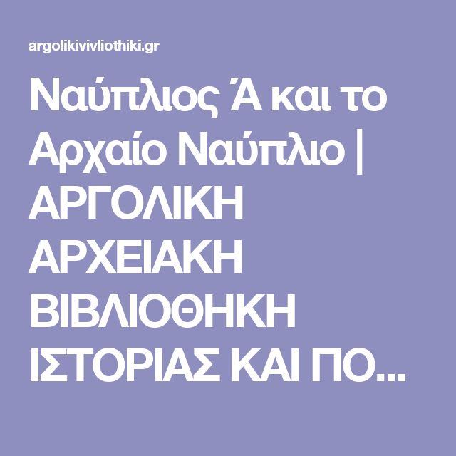 Ναύπλιος Ά  και το Αρχαίο Ναύπλιο | ΑΡΓΟΛΙΚΗ ΑΡΧΕΙΑΚΗ ΒΙΒΛΙΟΘΗΚΗ ΙΣΤΟΡΙΑΣ ΚΑΙ ΠΟΛΙΤΙΣΜΟΥ