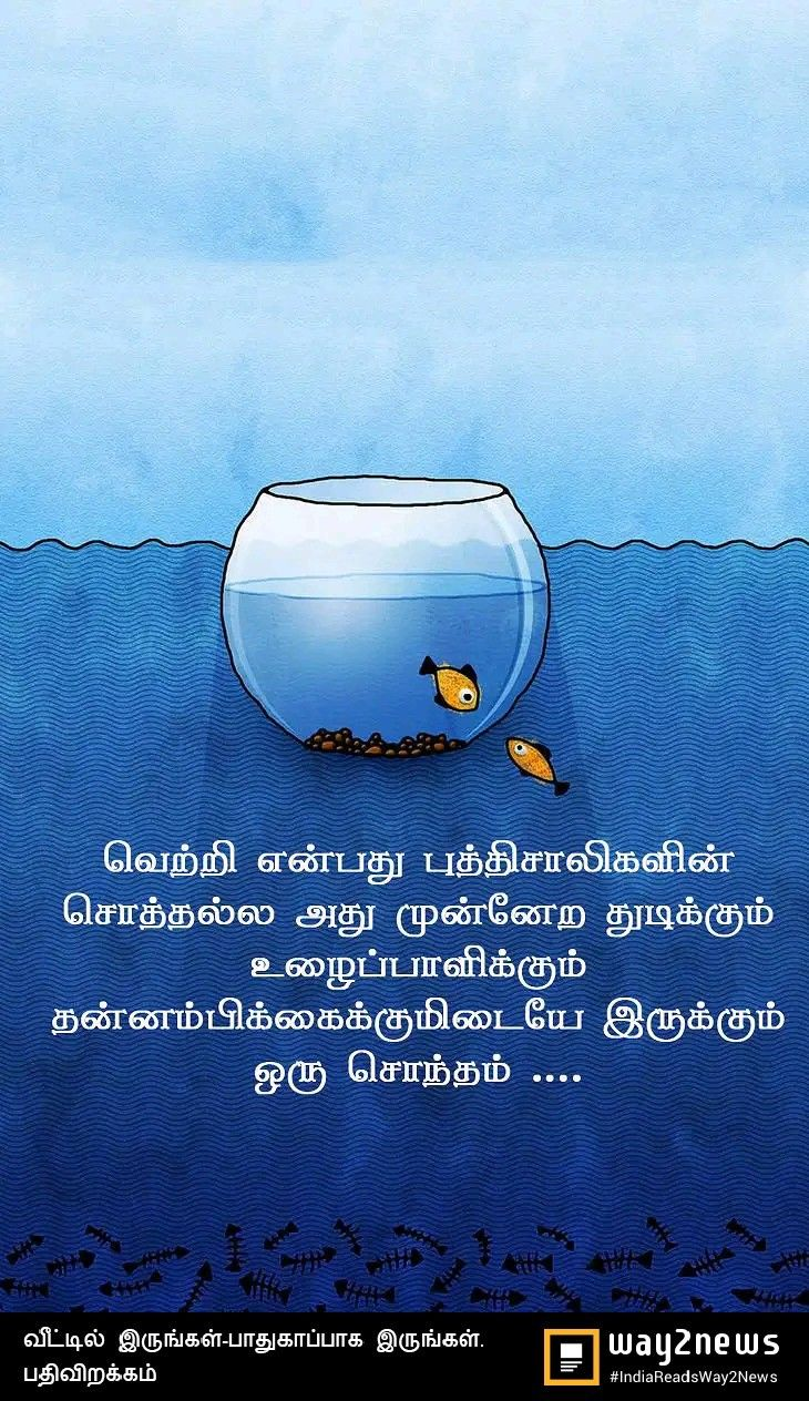 Pin By Lavanya On A Tamil Quotes Quotes