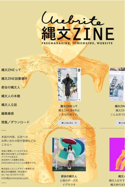 「縄文」プラス「MAGAZINE」。 『縄文ZINE』は縄文時代をテーマにした いままでに無かったフリーペーパーです。