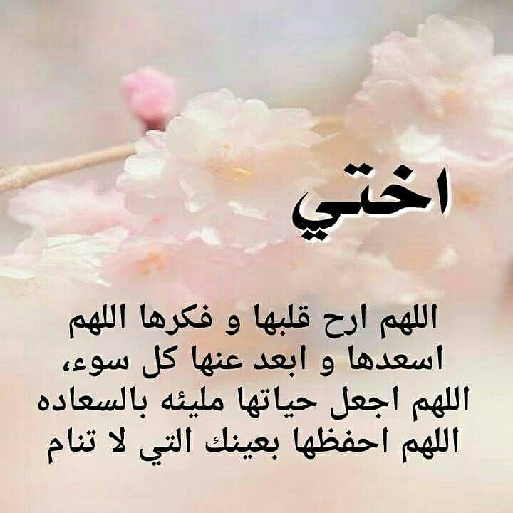 Image Result For أختي سندي Happy Birthday To Me Quotes Birthday Quotes Islam Facts