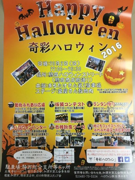 One of Saitama's longest running Halloween events will take place this Sunday, October the 2nd. From 11 am Food booths open on the main Kisai Shopping road. Costume contest registration opens…