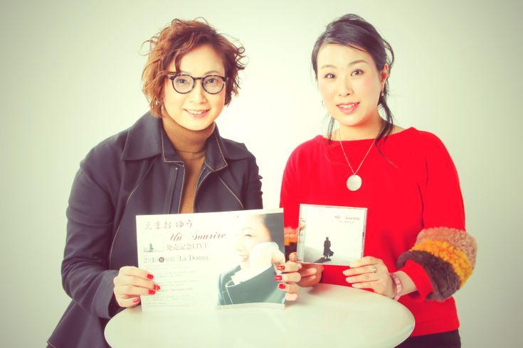 源川瑠々子の『星空の歌』(2018/02/08 更新)女優 えまおゆうさん◇今夜のお客様は、先週に引き続き女優のえまおゆうさんをお迎えします。後半の今回も、1月13日(土)に発売されたデビュー30周年記念ミニアルバム「Un sourire(アンスリール)」をテーマにお話をお聞きします。アルバムを制作するきっかけからレコーディングのお話、ジャケットを由比ケ浜で撮影した当時のエピソードなど…様々なお話を伺いました。また、今後のえまおさんのコンサートや舞台の情報もご紹介して頂きました。どうぞ、お楽しみに!