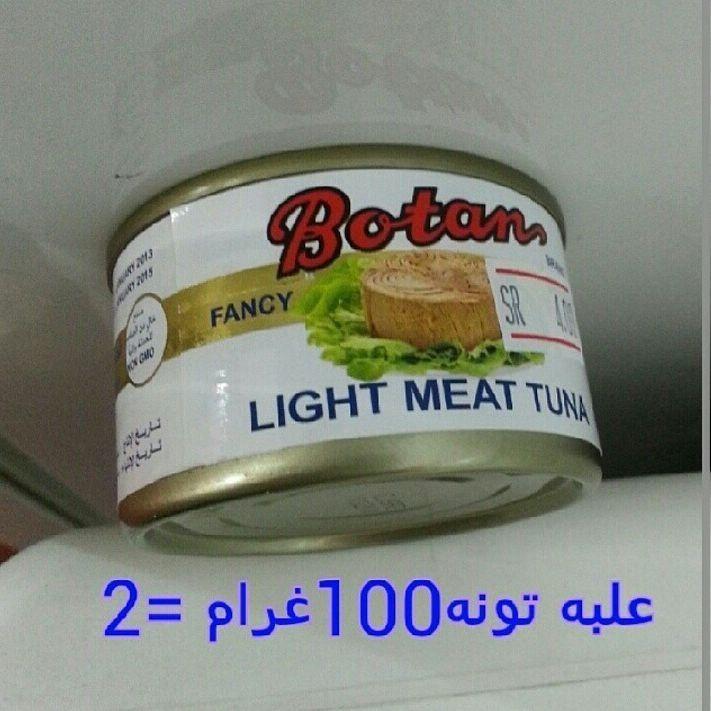 Pin By F0of0o On رجيم النقاط Arabic Food Food Coffee Cans