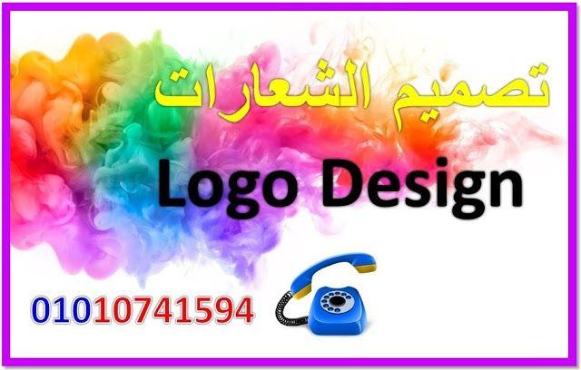 تصميم اللوجو تصميم لوجو بالعربي شعارات شركات تجارية شعارات شركات جاهزة برنامج تصميم شعارات عربي اشكال لوج Website Design Business Person Web Design