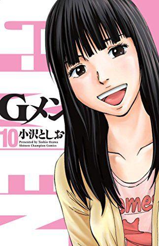 Gメン 10 (少年チャンピオン・コミックス)   小沢としお https://www.amazon.co.jp/dp/4253225403/ref=cm_sw_r_pi_dp_x_TDryyb4FZRM02