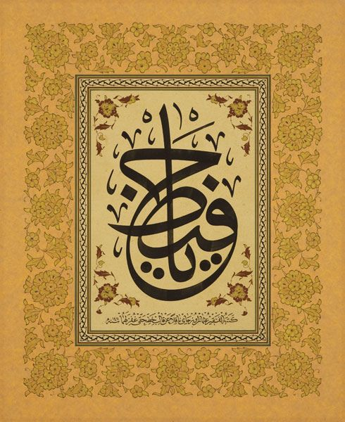 All sizes | TURKISH ISLAMIC CALLIGRAPHY ART (4) | Flickr - Photo Sharing!