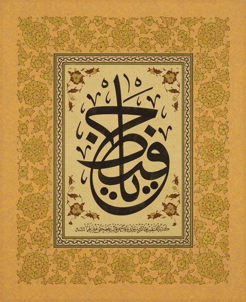 All sizes | TURKISH ISLAMIC CALLIGRAPHY ART (4) | Flickr - Photo Sharing!