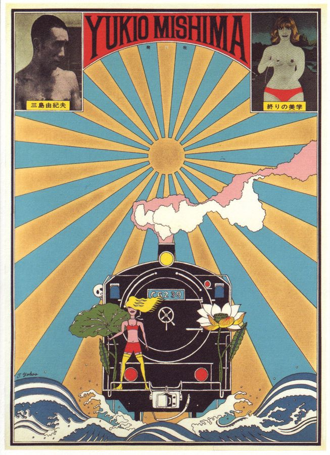 Tadanori Yokoo (1936 - ...) The aesthetic of the end (1966)