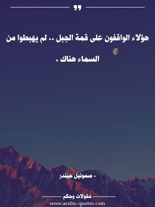 اقوال وحكم مقولات جميلة أقوال مأثورة هؤلاء الواقفون على قمة الجبل لم يهبطوا من Words Quotes Wise Quotes Quotes
