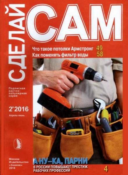 Журнал Сделай сам №2  Апрель-Июнь/2016
