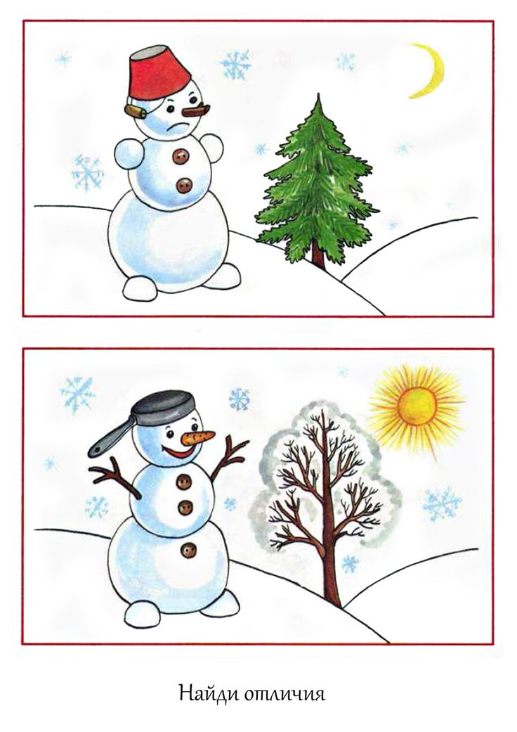 Найди отличия. Зима