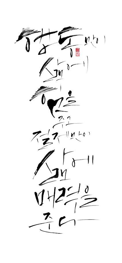 calligraphy_행동만이 삶에 힘을 주고 절제만이 삶에 매력을 준다_장 폴 리히터
