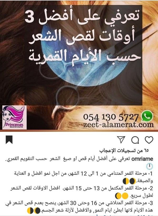 Pin By Nor Elhoda On عناية بالوجه والشعر Diy Hair Treatment Hair Growth Diy Skin Care Mask