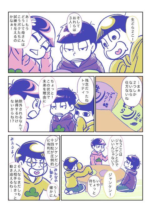 おそ松 さん 漫画 pixiv 病気