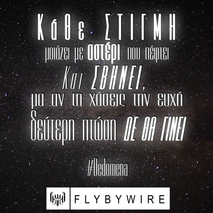 FlyByWire, Lyrics, Greek, Band, Rap Rock, NuMetal.