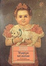 Η μητέρα του σκύλου, Παύλος Μάτεσις    http://www.books.gr/ViewShopProduct.aspx?Id=2633027