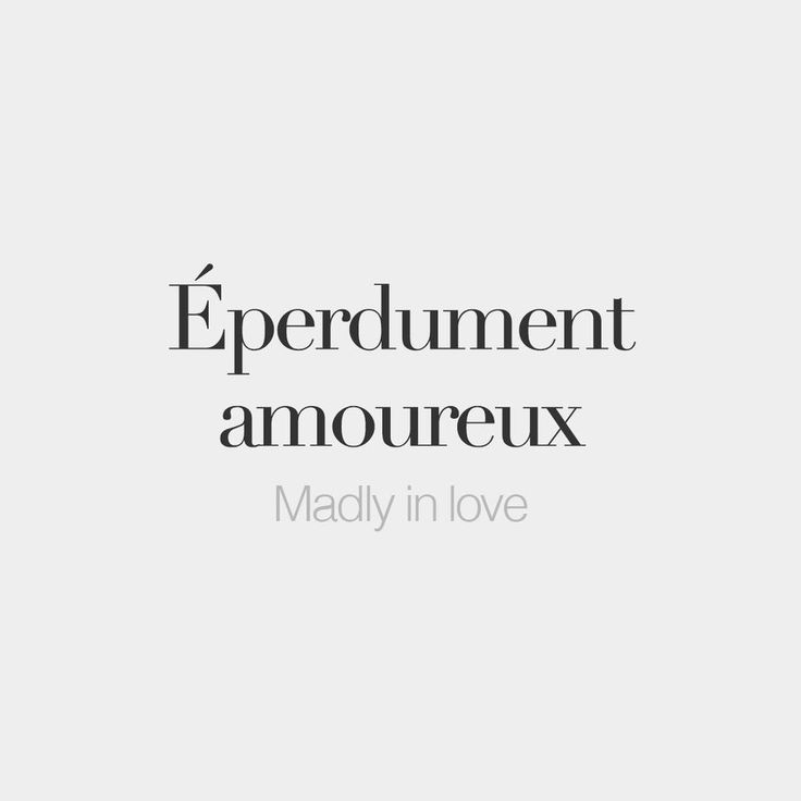 Éperdument amoureux (feminine: éperdument amoureuse) | Madly in love | /e.pɛʁ.dy.mɑ̃ a.mu.ʁø/