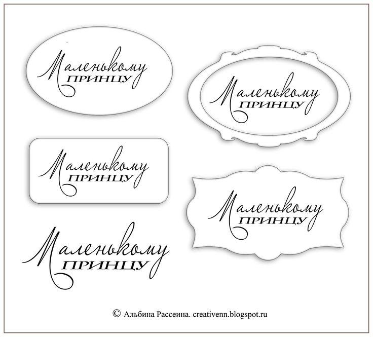 Образец надписи на открытки, виде замка