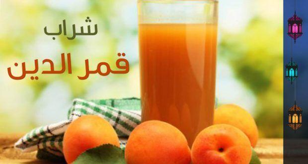 طريقة عمل عصير قمر الدين المجفف موقع طبخة Food And Drink Fruit Apricot