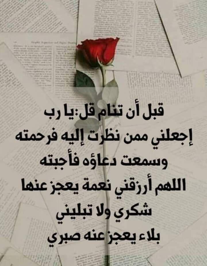 Pin By فلسطينية ولي الفخر On نوم العوافي واحلام سعيدة