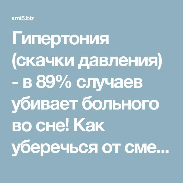 Гипертония (скачки давления) - в 89% случаев убивает больного во сне! Как уберечься от смерти из-за скачков давления всего за 1 рубль!