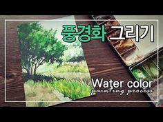 [수채화] 풍경화 그리기 Watercolor speed painting - YouTube