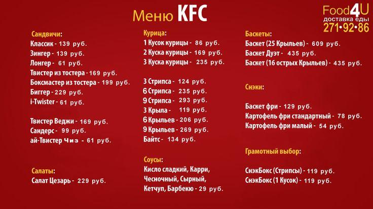 Хотите быстро и вкусно перекусить? Тогда Доставка KFC это именно то, что вам нужно! Мы рады принять ваш заказ и доставить к вам потрясающе вкусную курочку,хрустящую картошку фри и горячие большие баскеты! Сделай заказ прямо сейчас http://fastfood4u.ru/kfc-dostavka-na-dom/content.html