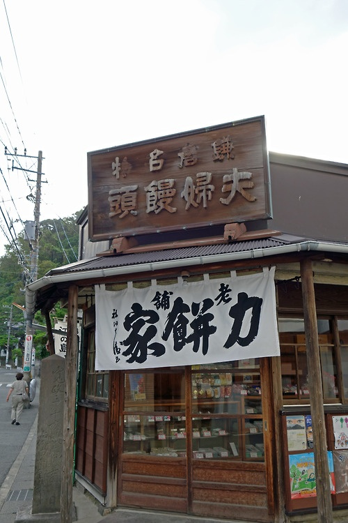 [Country] Japanese-style confection store 鎌倉 御霊神社   力餅家