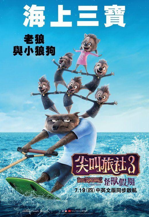 Hotel Transylvania 3 Summer Vacation 2018 Movies In 2018