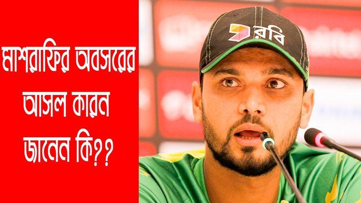 মাশরাফির অবসরের আসল কারন জানেন কি? | Bangladesh Cricket News | Mashrafe ...