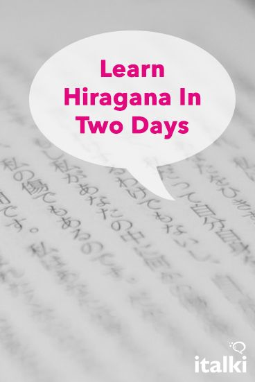 Learn Hiragana In Two Days - When you find out that we have three writing systems--hiragana, katakana and kanji, you might want to pick a different language to learn instead of Japanese. But, learning hiragana and katakana are easier than you think, and fortunately, pronunciation is pretty simple. Let's talk about hiragana at this time. #article #japanese