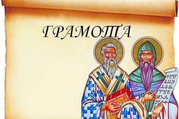 Резултат с изображение за 24 май ден на славянската писменост и култура