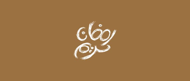 141 best images on pinterest eid allah and letterpresses ramadan greeting cards package is stunning new arabic typefaces instead of consuming traditional used typo for ramadan m4hsunfo