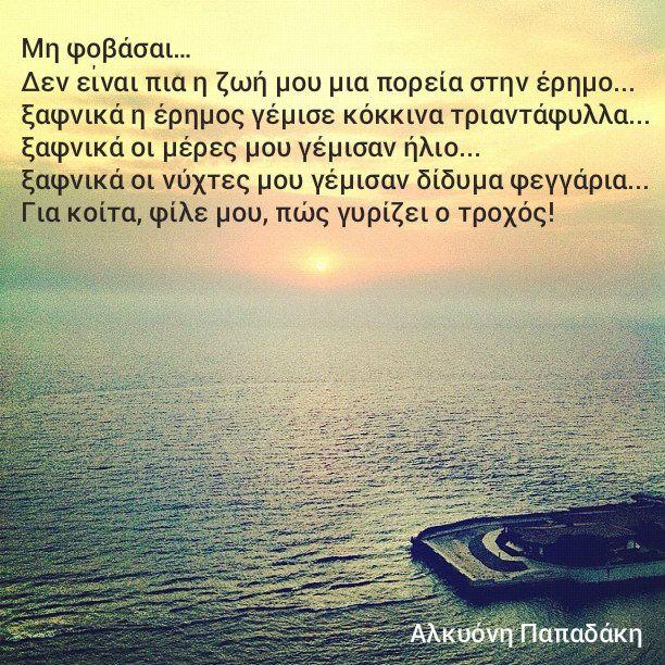 #alkyoni_papadaki #quote #kalendis #ekdoseis