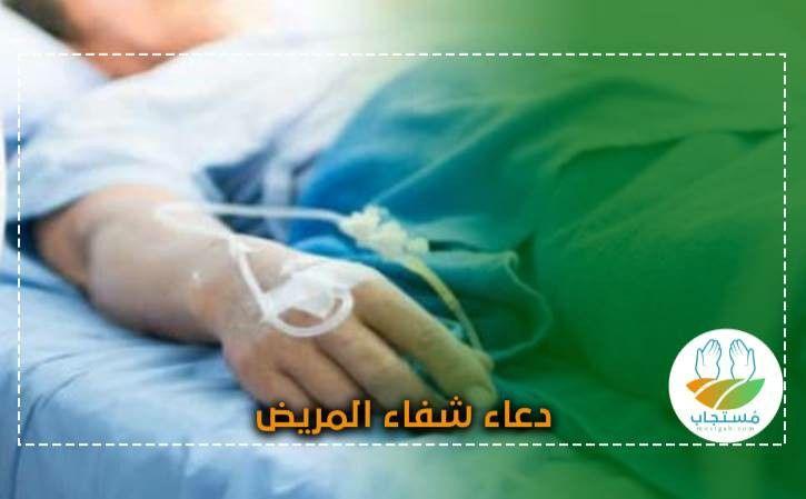 دعاء شفاء المريض كامل مكتوب اللهم اشفي كل مريض