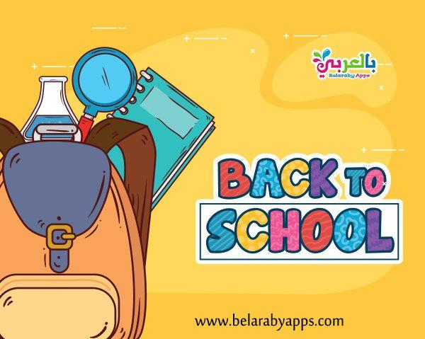 أجمل صور وبطاقات تهنئة بالعام الدراسي الجديد 2021 بالعربي نتعلم Bart Simpson School Bart