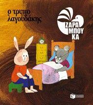 Ο τρυπολαγουδάκης (χαρτόδετη, αναμορφωμένη έκδοση): Σοφία Ζαραμπούκα: PERIZITITO