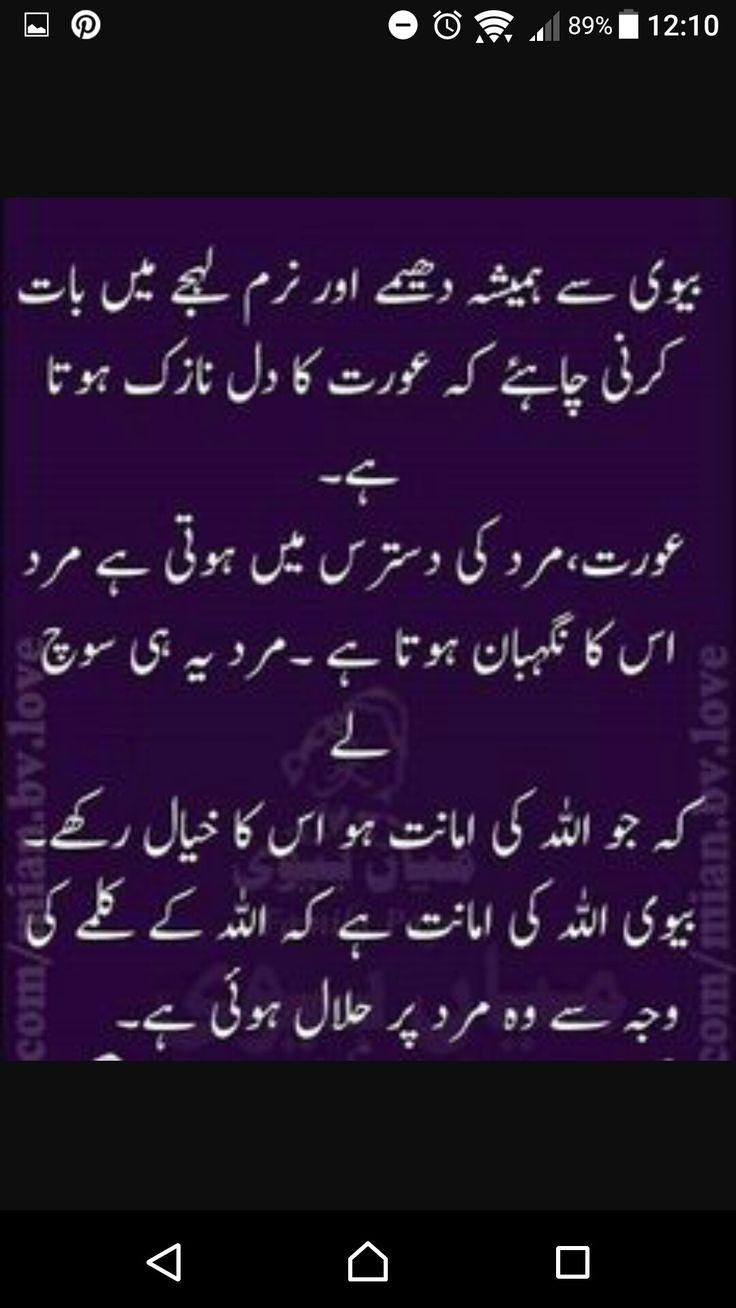 952 Best Urdu Punjabi Quotes Images On Pinterest  Urdu -6485