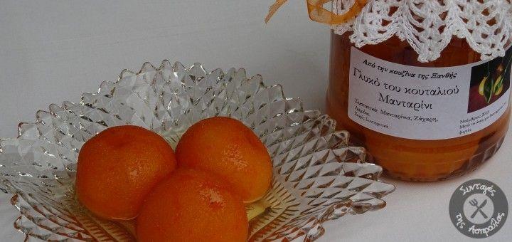 Γλυκό του κουταλιού Μανταρίνι – Συνταγές της Ασπρούλας