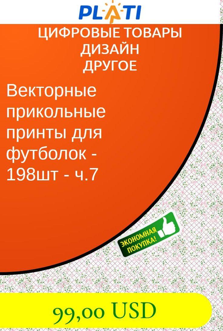 Векторные прикольные принты для футболок - 198шт - ч.7 Цифровые товары Дизайн Другое
