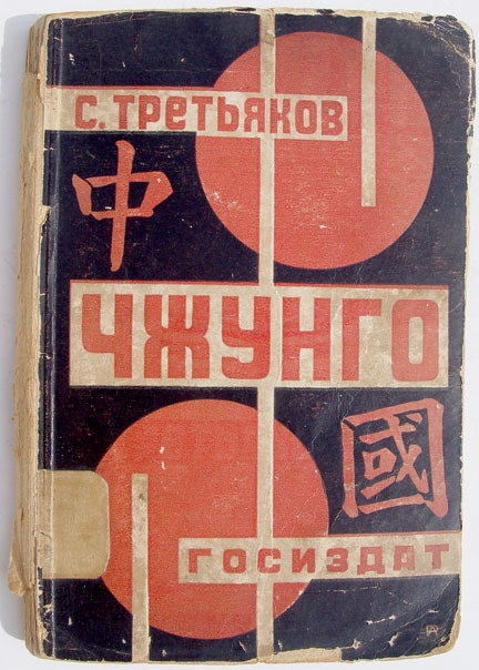 Alexander Rodchenko - Essays about China, 1927