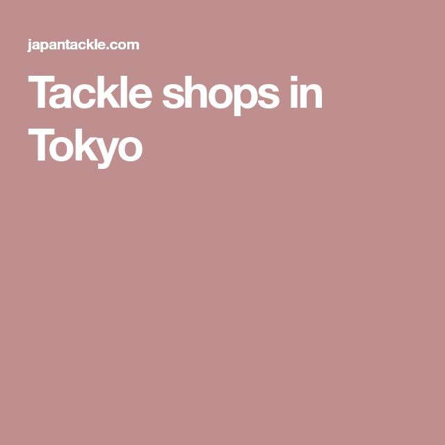 Tackle shops in Tokyo