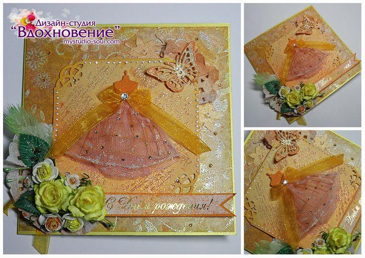 """Дизайн-студия: """"Вдохновение"""": Персиковая открытка С Днём рождения!"""