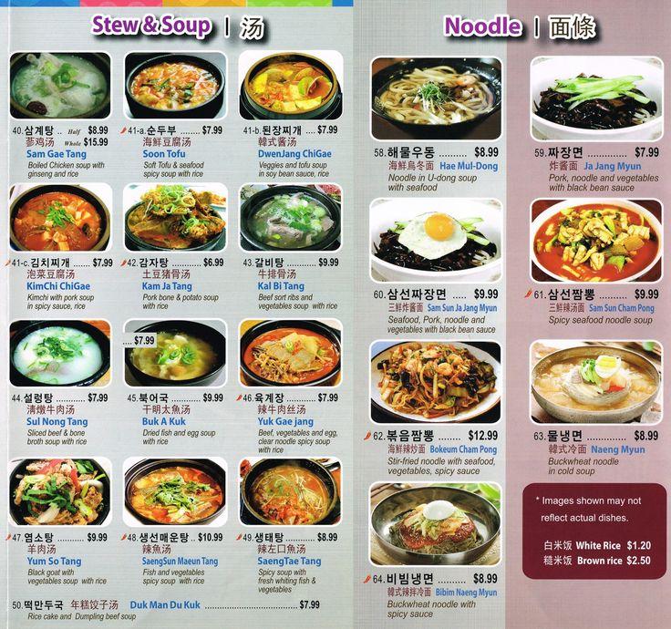Seoul Garden menu, 905-305-0699, 4350 Steeles Ave E , Markham
