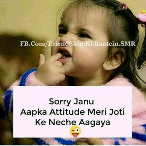 Pin by 😙Princess Gaazuu😘 on Attitude Shayari Funny