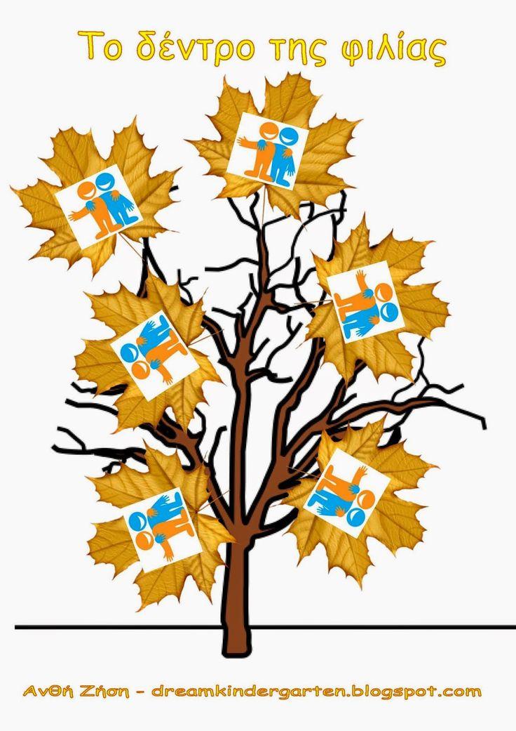 Το νέο νηπιαγωγείο που ονειρεύομαι : Το δέντρο της φιλίας