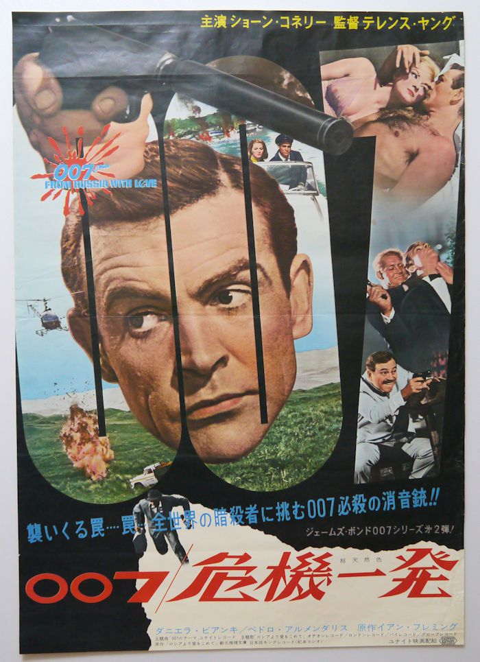 ショーン・コネリー「007/危機一発」