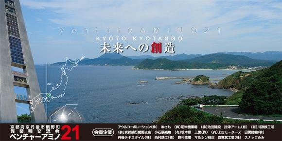 京都府京丹後市網野町の異業種交流会「ベンチャーアミノ21」様の展示会用大型パネルを制作いたしました。  キャッチは「未来への創造」。 同町を通る子午線塔と、その高台から見える日本海の絶景を背景イメージとして、全面にレイアウトさせていただきました。