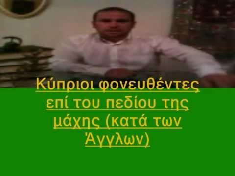 Κύπρος Οι Θερμοπύλες του Ελληνισμού