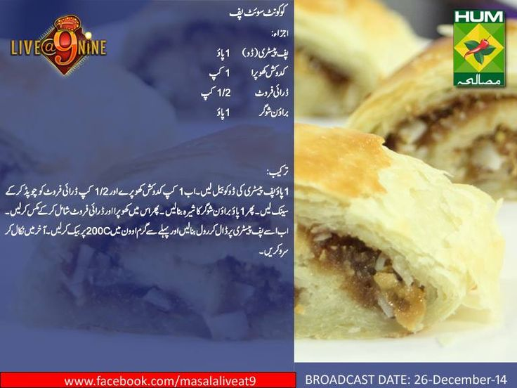 51 best chef gulzar hussain images on pinterest cooking food coconut sweet puff forumfinder Choice Image